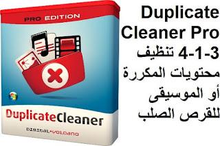 Duplicate Cleaner Pro 4-1-3 تنظيف محتويات المكررة أو الموسيقى للقرص الصلب