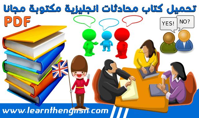 تحميل كتاب محادثات انجليزية مكتوبة pdf مجانا