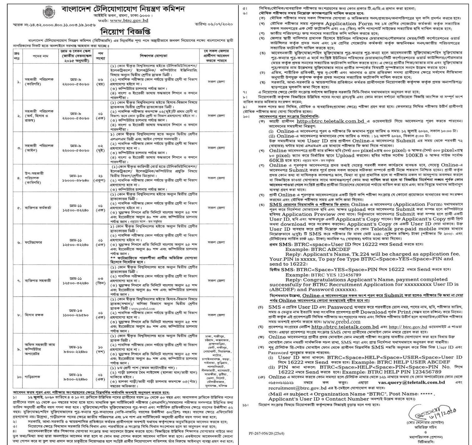 বাংলাদেশ টেলিযোগাযোগ নিয়ন্ত্রণ কমিশন (BTRC) বিজ্ঞপ্তি ২০২০ | বিটিআরসিতে নিয়োগ বিজ্ঞপ্তি ২০২০
