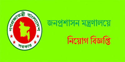Jobs Circular 2019-Ministry of Public Administration