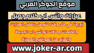 عبارات واتس اب كلام واتس اب جميل 2021 - الجوكر العربي