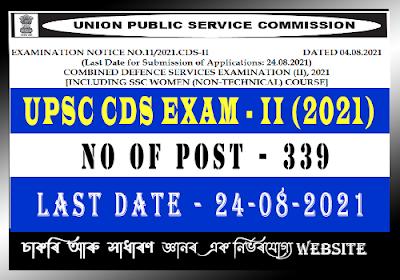 UPSC CDS - II Exam 2021– 339 Vacancy