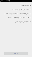 تطبيق Video Downloader for Facebook (1)