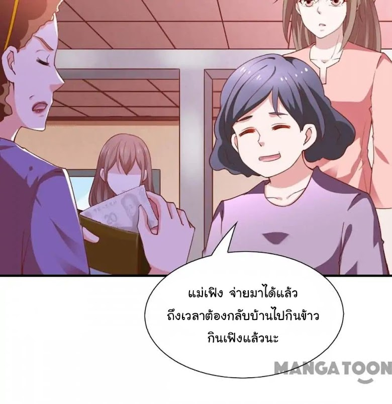 Almight Network - หน้า 8