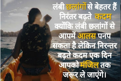 Thought-of-the-day-in-Hindi, thoughts of the day