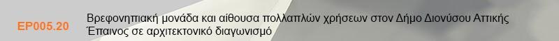 http://www.gradreview.gr/2017/06/vrefonhpiakh-monada-kai-aithousa-pollaplwn-xrhsewn-ston-dhmo-dionusou-attikhs-epainos-se-arxitektoniko-diagwnismo.html