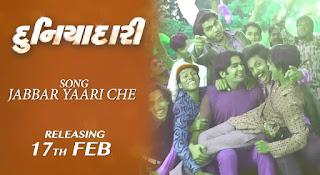 Gujarati Movie Download, Duniyadari Gujarati Movie Download