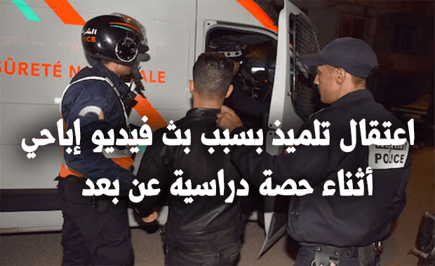 اعتقال تلميذ بسبب بث فيديو إباحي خلال حصة دراسية عن بعد