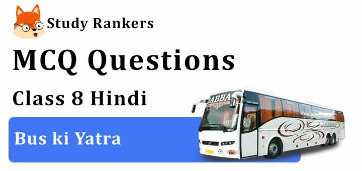 MCQ Questions for Class 8 Hindi: Ch 3 बस की यात्रा Vasant