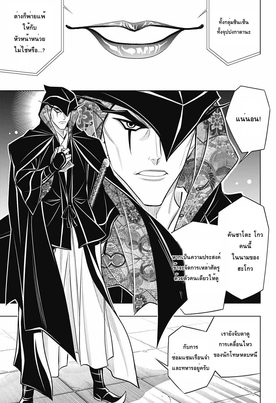 อ่านการ์ตูน Rurouni Kenshin: Hokkaido Arc ตอนที่ 15 หน้าที่ 4