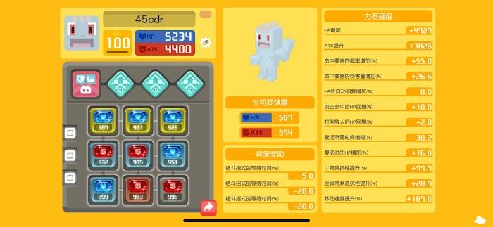 寶可夢探險尋寶 (Pokemon Quest) 進化注意事項及鎖進化方法介紹 | 娛樂計程車