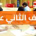 الفصل الأول ملخص التربية الإسلامية للصف الثاني عشر الفصل الأول