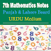 7th Mathematics URDU Medium Punjab Board Notes