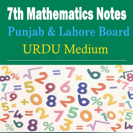 7th Mathematics Notes