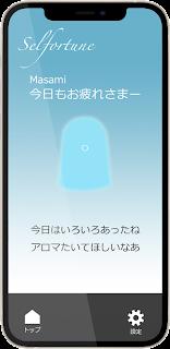 Selfortune アプリイメージ