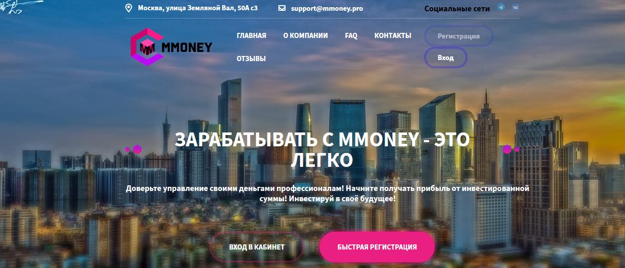 Мошеннический сайт mmoney.pro – Отзывы, развод, платит или лохотрон?