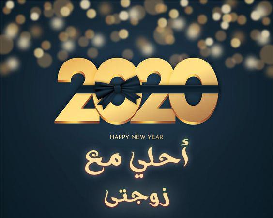 صور رأس السنة أحلي مع زوجى حبيبي 2020 زينه