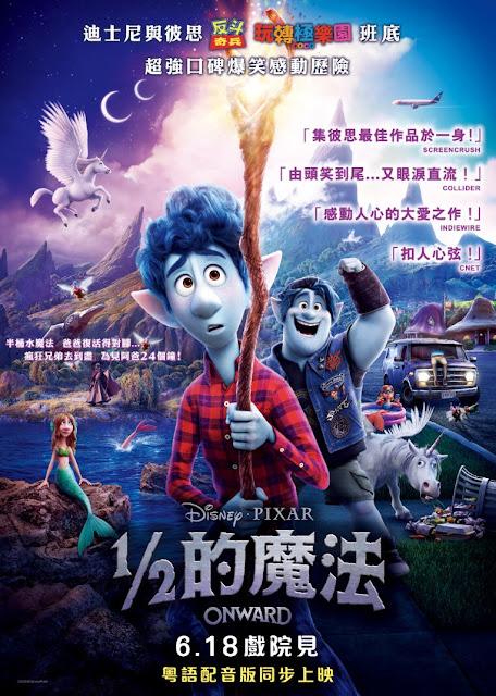 迪士尼 與 彼思, 1/2的魔法, Disney and Pixar's Onward, 2020年6月18日 香港戲院 見, Tom Holland, Chris Pratt, 2分1的魔法