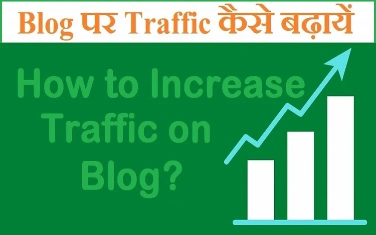 How-to-Increase-Traffic-on-Blog?