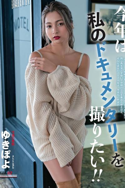 Yuki Kimura ゆきぽよ, Weekly SPA! 2020.01.28 (週刊SPA! 2020年1月28日号)