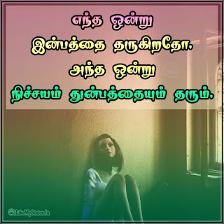 Inbam tamil quote