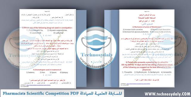 المسابقة العلمية للصيادلة Pharmacists Scientific Competition PDF