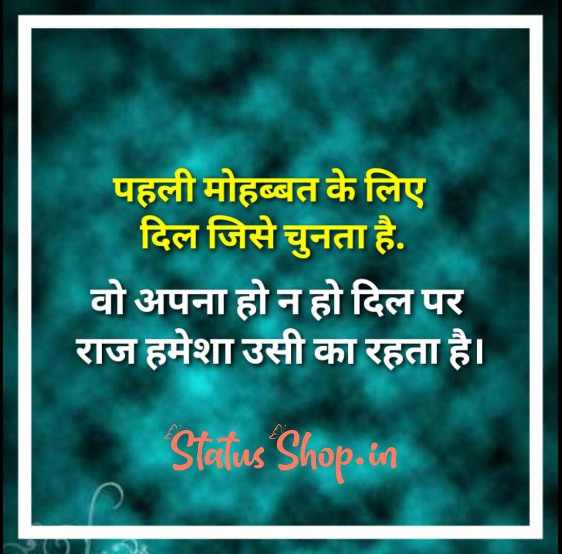 Shayari-hindi-status-statushop