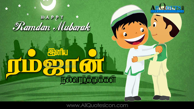 Best-Ramadan-Wishes-Greetings-Pictures-Whatsapp-DP-Facebook-Images-Tamil-Quotes-Images-Wallpapers-Posters-pictures-Free