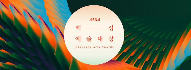 《第56屆百想藝術大賞》電影部門入圍名單