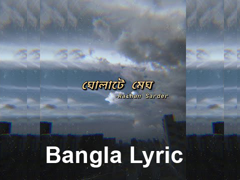 GHOLATE MEGH Bangla Lyrics (ঘোলাটে মেঘ) LEVEL FIVE