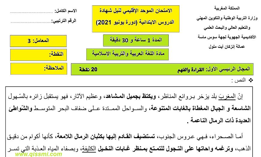 تحميل نموذج الإمتحان الموحد الإقليمي في اللغة العربية و التربية الاسلامية للمستوى 6 السادس + التصحيح