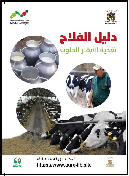 كتاب : دليل الفلاح في تغذية الأبقار الحلوب