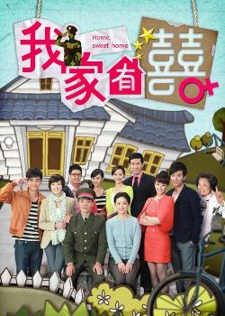 Dramagirl Home Sweet Home Wo Jia You Xi ƈ'家有囍 ɝžå¸¸æœ‰å›