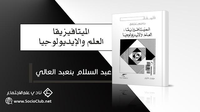الميتافيزيقا العلم والإيديولوجيا PDF