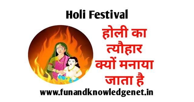 Holi Kyo Manayi Jati Hai | होली क्यों मनाई जाती है