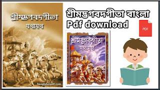 শ্রীমদ্ভগবদগীতা বাংলা Pdf download - Srimad Bhagavad Gita Jothajotho Pdf
