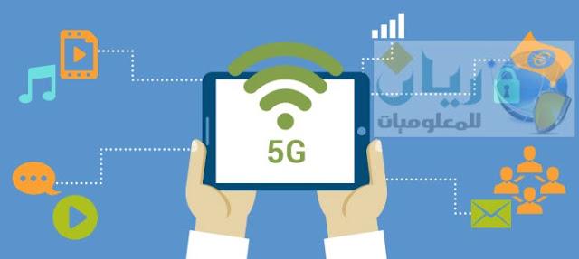 مواصفات شبكات 5G الأولية ، و هل سنراها في عام 2018 ؟