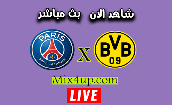 نتيجة مباراة باريس سان جيرمان وبوروسيا دورتموند اليوم بدوري أبطال أوروبا