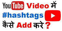 How to add hashtags on YouTube video?