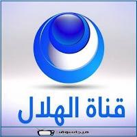 شاهد قناة الهلال السوداني الفضائية بث مباشر الان اليوم بدون تقطيع