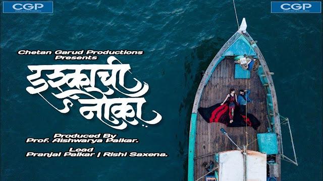 Ishkkachi Nauka | इश्काची नाैका Pranjal Palkar, Rishi Saxena - Shubhangi Kedar, Keval Walanj Lyrics In Marathi