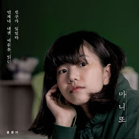Download Lagu MP3, MV, Video, Lyrics Jeong Eun Ji (Apink) – Manito (마니또)