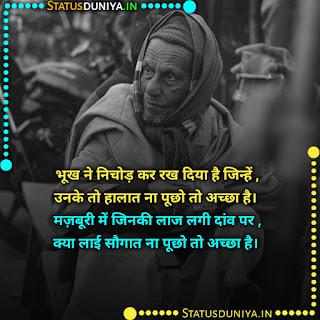 Garibi Shayari In Hindi 2021, भूख ने निचोड़ कर रख दिया है जिन्हें , उनके तो हालात ना पूछो तो अच्छा है। मज़बूरी में जिनकी लाज लगी दांव पर , क्या लाई सौगात ना पूछो तो अच्छा है।