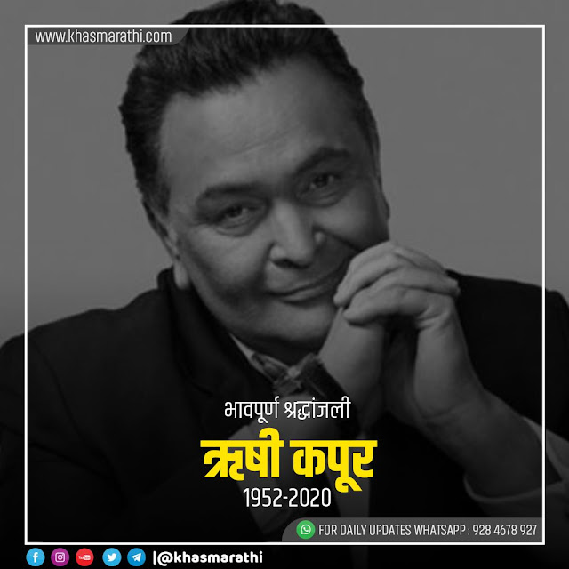 Rushi Kapoor Tweet on Twitter before his Death || Marathi news