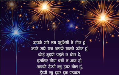 Messages for new year
