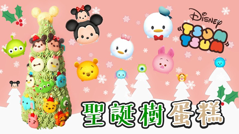 Tsum Tsum Christmas Tree Cake 迪士尼聖誕樹蛋糕