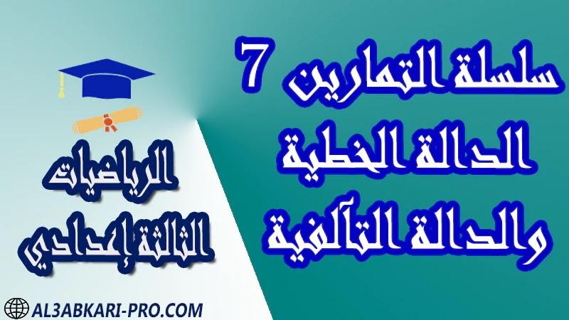 تحميل سلسلة التمارين 7 الدالة الخطية والدالة التآلفية - مادة الرياضيات مستوى الثالثة إعدادي تحميل سلسلة التمارين 7 الدالة الخطية والدالة التآلفية - مادة الرياضيات مستوى الثالثة إعدادي