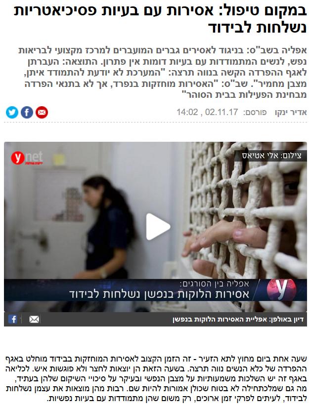 במקום טיפול: אסירות עם בעיות פסיכיאטריות נשלחות לבידוד , אדיר ינקו,  02.11.17 , ynet
