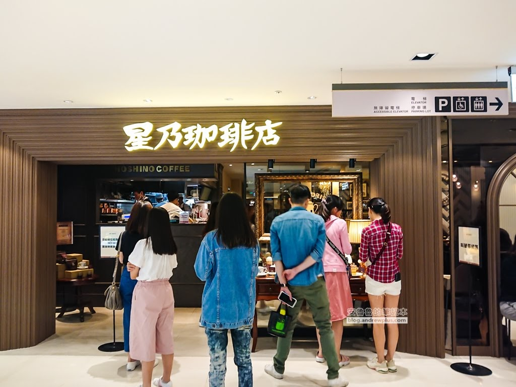 台北星乃咖啡店,台北星乃珈琲HOSHINO COFFEE,台北星乃咖啡,日本連鎖咖啡,星奶咖啡