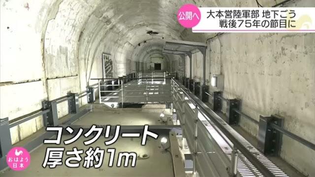 Bunker Bawah Tanah saat Masa Perang di Tokyo Akhirnya akan Dibuka untuk Publik